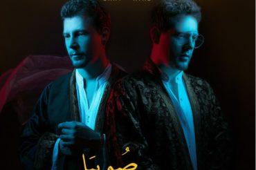 Soobia par Sary et Ayad Khalifé
